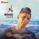 محسن باغی دانلود آهنگ جدید بنام ماه