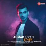احمد رضایی دانلود آهنگ جدید و بسیار زیبا و شنیدنی بنام بی وفا