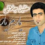 خلیل جلالی دانلود آهنگ جدید بنام یارم یارم