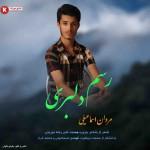 مروان اسماعیلی دانلود آهنگ جدید بنام رسم دلبری