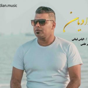 مسعود رادیان دانلود آهنگ جدید اجرای زنده بصورت حفله