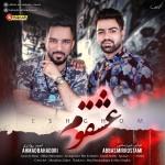 عشقوم اثری جدید از احمد بهادری و عباس میررستمی