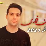 اجرای حفله جدید از برهان فخاری و احمد بهادری