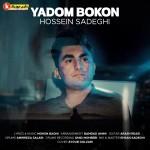 یادوم بخون اثری جدید از حسین صادقی