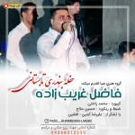 بانمک اجرای جدید از فاضل غریب زاده