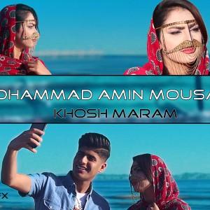 خوش مرام اثری جدید از محمد امین موسوی