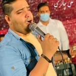 اجرای حفله جدید از علی چاکری