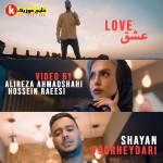 عشق اثری جدید از شایان پورحیدری