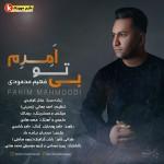 بی تو امرم اثری جدید از  فهیم محمودی
