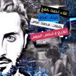 فراموش امکن اثری جدید از احمد کوج