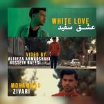 عشق سفید اثری جدید از محمد زیوری