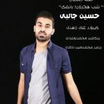 اجرای حفله رمضان جدید از حسین جالبی