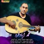 اجرای حفله جدید از محمد آبادفرد