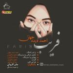 فریب اثری جدید و زیبا از  احمد دیده جهان