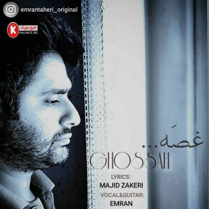 عمران طاهری دانلود آهنگ جدید بنام غصه