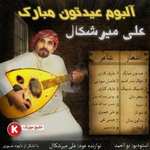 علی میرشکال آلبوم جدید و بسیار زیبا و شنیدنی بنام عیدتون مبارک