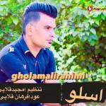 حفله اسلو جدید از غلامعلی رحیمی