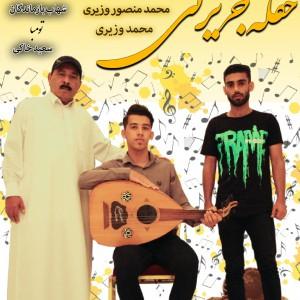 اجرای زنده حفله جزیرتی از محمدمنصور وزیری و محمد وزیری