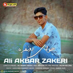 هوا دو نفره اثری جدید از علی اکبر ذاکری بنام