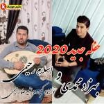 بهزاد محمدی و اسلام رحیمی اجرای حفله  جدید