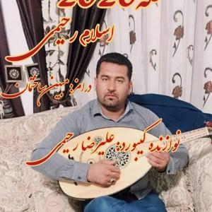 اسلام رحیمی اجرای حفله جدید