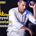سید مصطفی موسوی اجرای حفله جدید