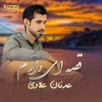 قصه ای دارم اثری جدید از عدنان علاوی