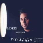 دل بیچاره اثری جدید از  معین رمضانی