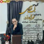 بی قرار آلبوم جدید از محمد آبادفرد
