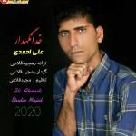 خدانگهدار اثری جدید از علی احمدی
