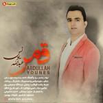 قمر اثری جدید از عبدالله یونس