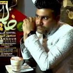 خیال اثری جدید از منصور فروبر