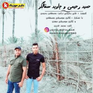 حمید رحیمی و جاوید سفالگر اجرای حفله جدید