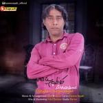 عشق چپاولگر اثری جدید از کاظم سپاه