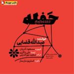 اجرای حفله جدید از عبدالله قضایی