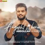 انگشت نما اثری زیبا از عبدالله احمدی