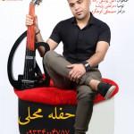احمد یوسفی زاده اجرای حفله محلی جدید