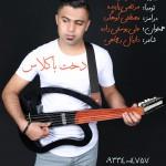 دخت باکلاس اثری جدید از احمد یوسفی زاده