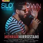 اجرای حفله بندری جدید از مهران میررستمی