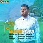 عشق م اثری جدید از مسعود رادیان