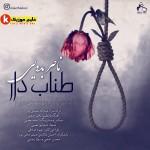ناصر بدویی دانلود آهنگ جدید بنام طناب دار