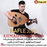 احمد یوسفی زاده دانلود آهنگ جدید اجرای زنده بصورت حفله