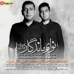 نوای ماندگار اثری جدید از  احمد غیرت