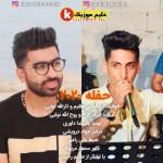 الیاس عظیم و ثارالله نوایی آهنگ جدید اجرای زنده بصورت حفله