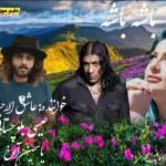 باشه باشه موزیک جدید از عاشق الاحساس و یاسمین آوخ و عیسی بلوچستانی