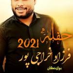 فرزاد خراجی پور آهنگ جدید اجرای زنده بصورت حفله