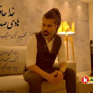خداحافظ اثر جدید از هادی صدری
