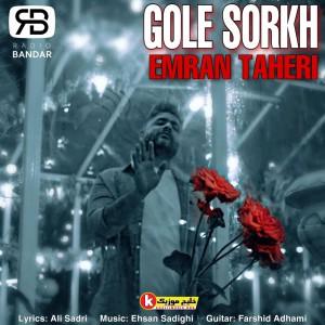گل سرخ موزیک جدید از عمران طاهری
