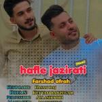 اجرای حفله جزیرتی جدید از فرشاد افراه