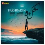 مثل کوه موزیک جدید از فخرالدین